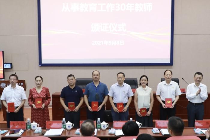 校领导为从教30年教师代表颁证