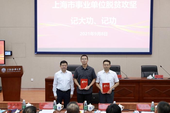 高军(中)、魏青松(右)分别获得上海市事业单位脱贫攻坚记大功 、记功奖励
